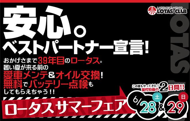 【6/28(土)&29(日)】ロータスサマーフェア開催!